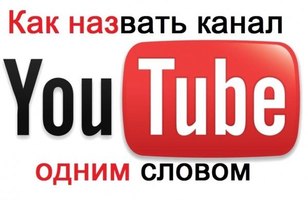 Фото - Как можно назвать канал на YouTube?
