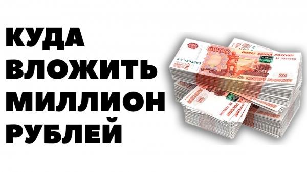 Фото - Куда вложить 1000000 рублей чтобы заработать